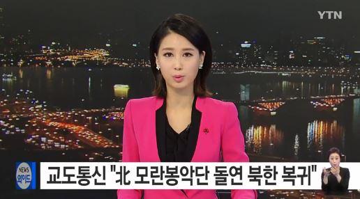 사진=방송화면/모란봉악단