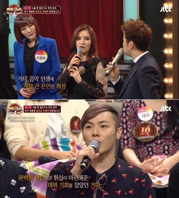 히든싱어4 거미 휘성 / 히든싱어4 거미 휘성 사진=JTBC 방송 캡처