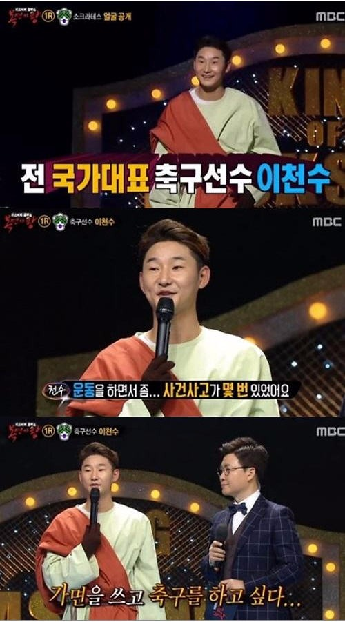 복면가왕 이천수/사진=MBC '복면가왕' 방송 캡처