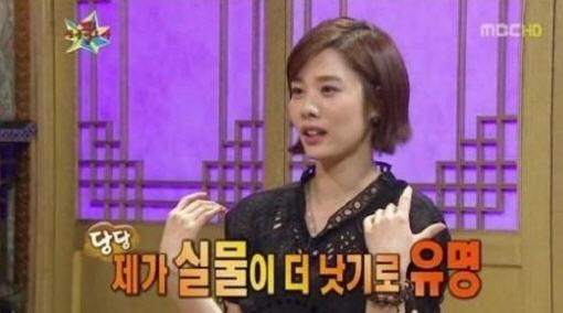 애인있어요 김현주 /MBC '무릎팍도사'