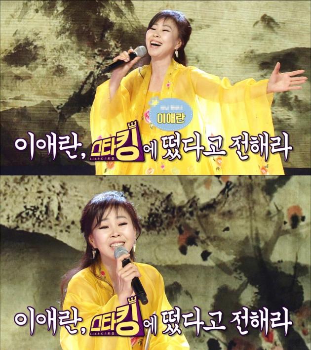 이애란 / SBS 제공