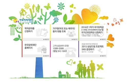 국가장학금 국가장학금/사진=한국장학재단 홈페이지 캡쳐