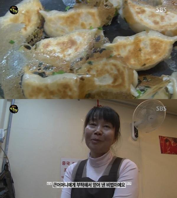 생활의 달인 만두 생활의 달인 만두/사진=SBS '생활의 달인' 방송캡쳐