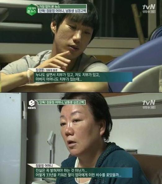 장윤정 어머니 남동생 /해당 방송 캡쳐