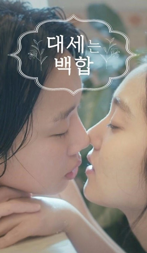 대세는 백합 정연주 김혜준 /당고스튜디오