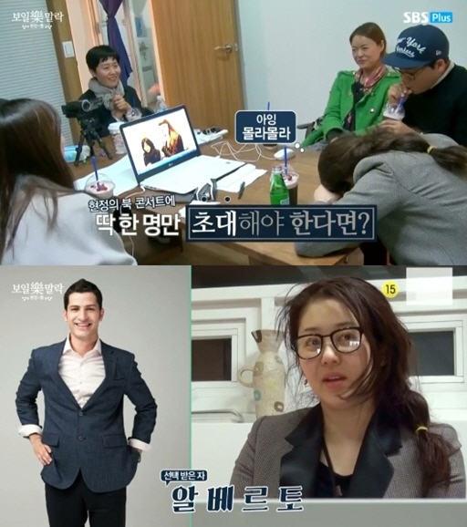 현정의 틈 고현정 /SBS 플러스
