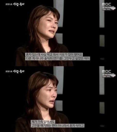 양미라 /MBC '사람이 좋다'