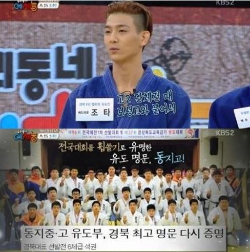 우리동네 예체능 조타 /KBS2