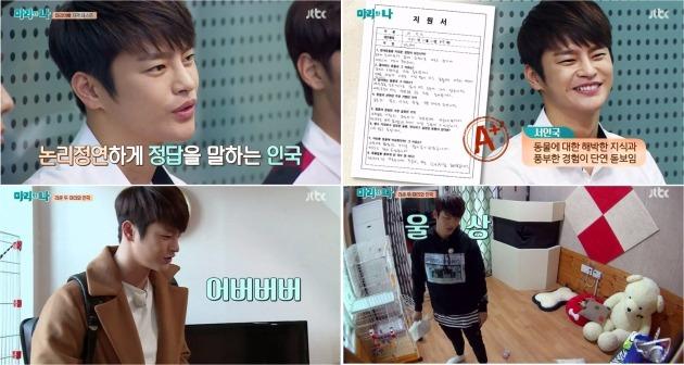 마리와 나 서인국 마리와 나 서인국 / 사진 = JTBC 방송 캡처