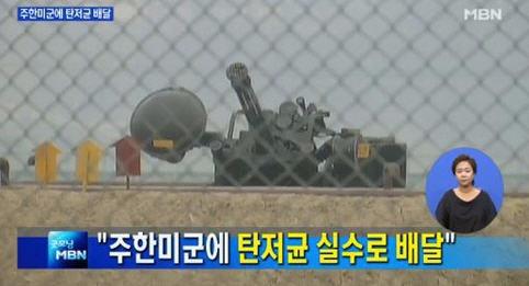 미군 한국서 16차례 탄저균 실험 미군 한국서 16차례 탄저균 실험  / 사진=MBN 방송 캡처