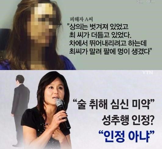 이경실 남편 성추행 / 사진 = YTN·MBN 방송 캡처