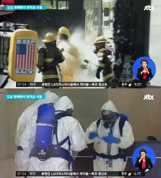 탄저균 실험 / 사진 = JTBC 방송 캡처