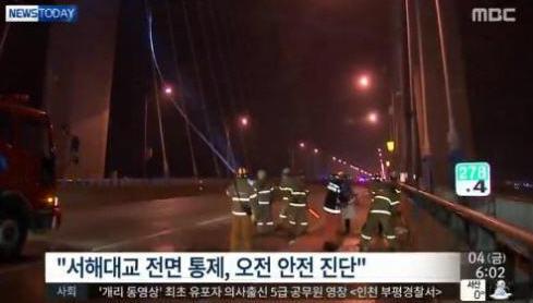 서해대교 차량통행 재개 /MBC