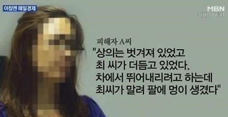 이경실 남편 성추행 혐의 인정 / 사진=MBN 방송화면 캡처