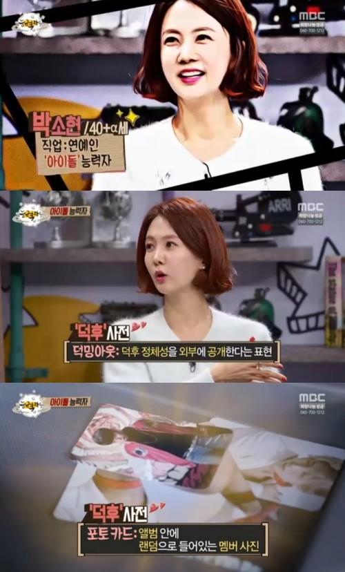 사진=방송화면/박소현