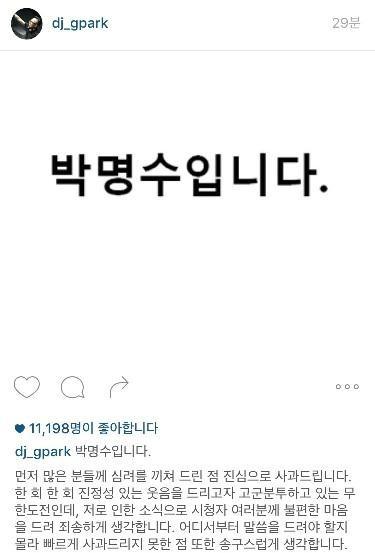 사진=인스타그램/박명수