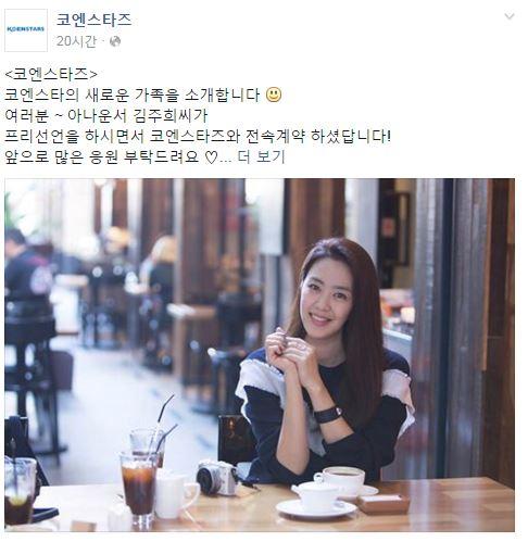 사진=페이스북/김주희