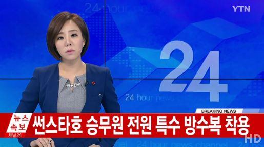 사진=방송화면/썬스타호