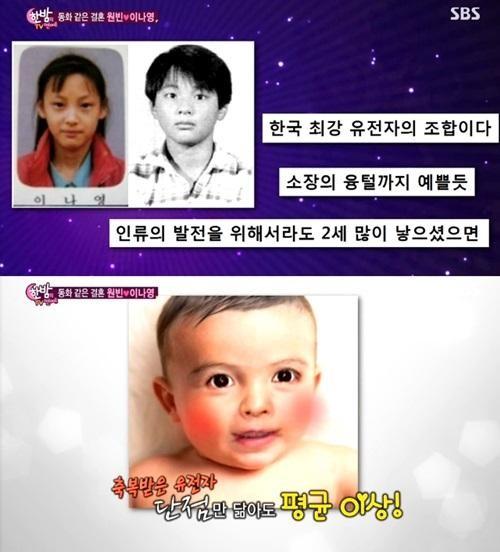 원빈 이나영 아들 출산 / 사진 = SBS 방송 캡처