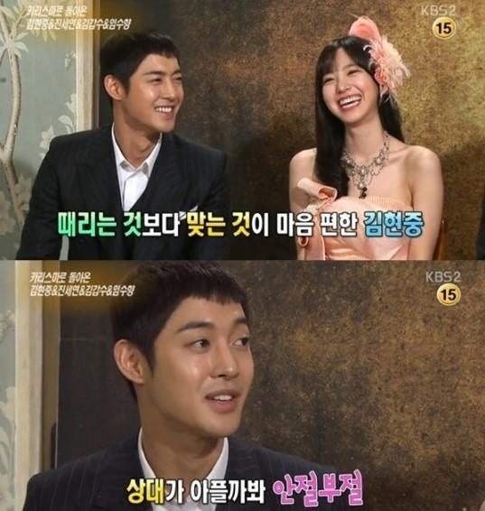 김현중 / KBS 방송 캡처