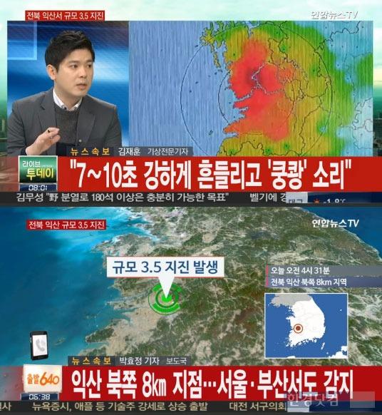 전북 익산 지진 / 사진 = 연합뉴스TV 방송 캡처