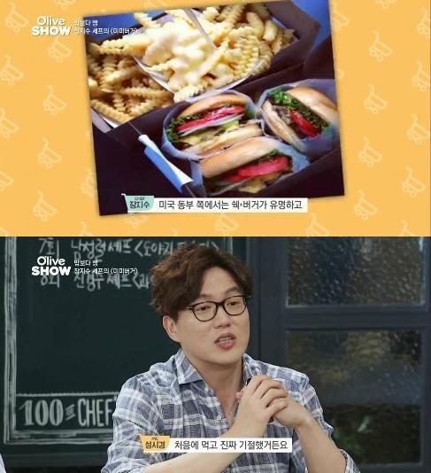 쉑쉑버거 한국 쉑쉑버거 한국/사진=올리브쇼 방송캡쳐