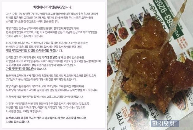 치킨매니아 비닐 치킨 / 사진 = 온라인 커뮤니티