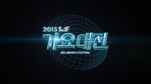 가요대전 /SBS 제공