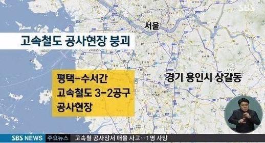 매몰 인부 2명 중 1명 사망 '충격' /SBS 방송