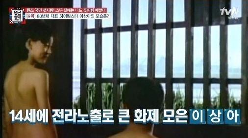 이상아 이상아 이상아 /tvN '명단공개'