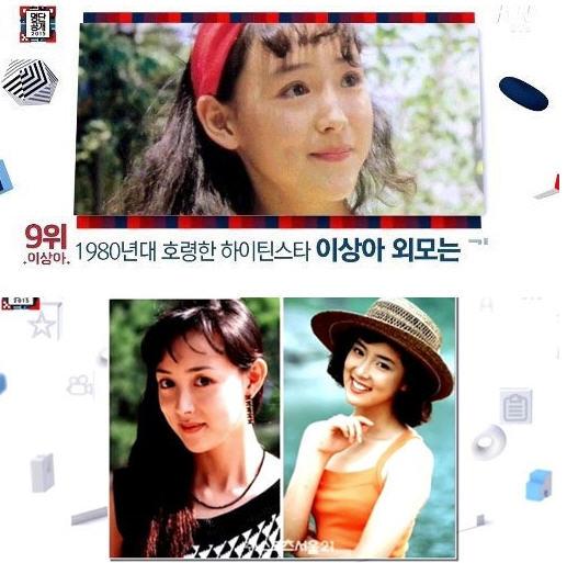 이상아 이상아 /해당방송 캡쳐