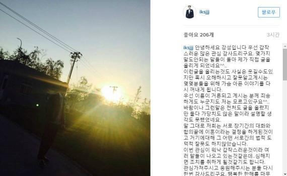 강성 불륜 루머 강성 불륜 루머/사진=강성 인스타그램