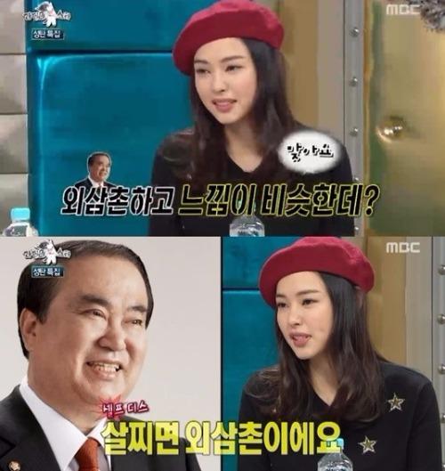 MBC `라디오스타` 이하늬