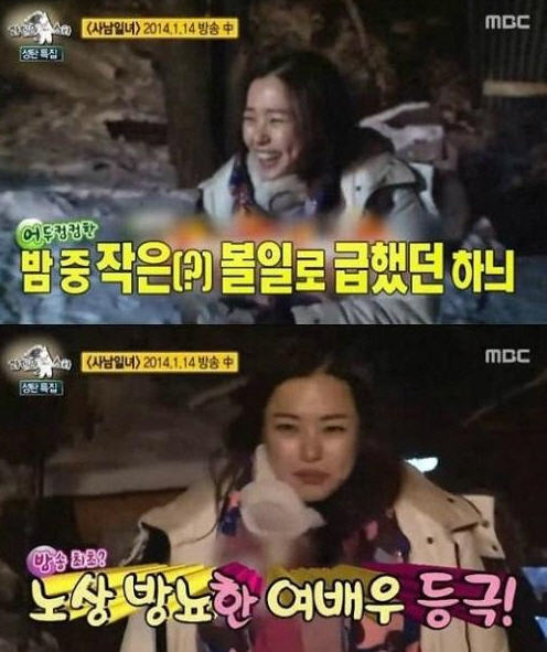 라디오스타 이하늬 노상방뇨 /MBC 방송화면