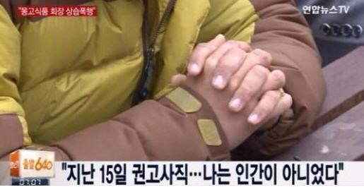 몽고식품 회장 운전기사 폭행 /연합뉴스 TV