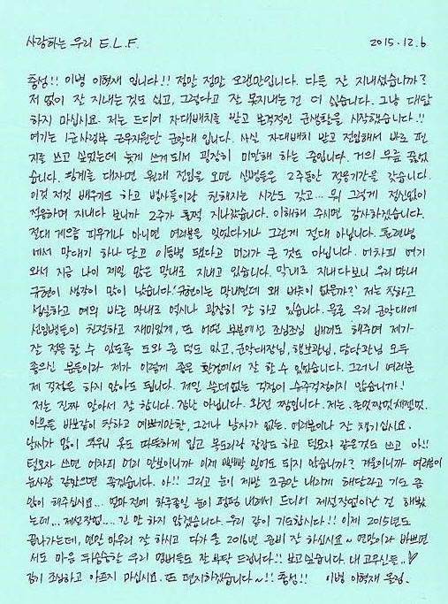 은혁 편지