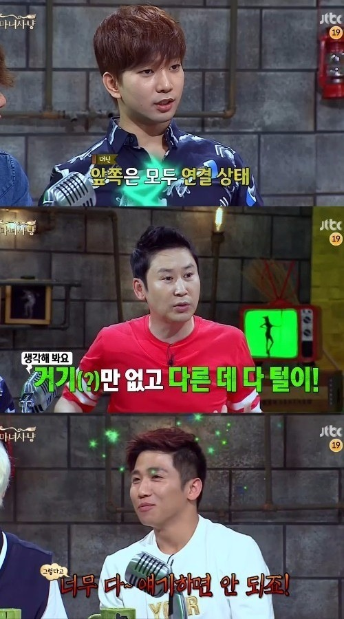 복면가왕 붕어빵 엠블랙 지오. JTBC 마녀사냥 캡처.