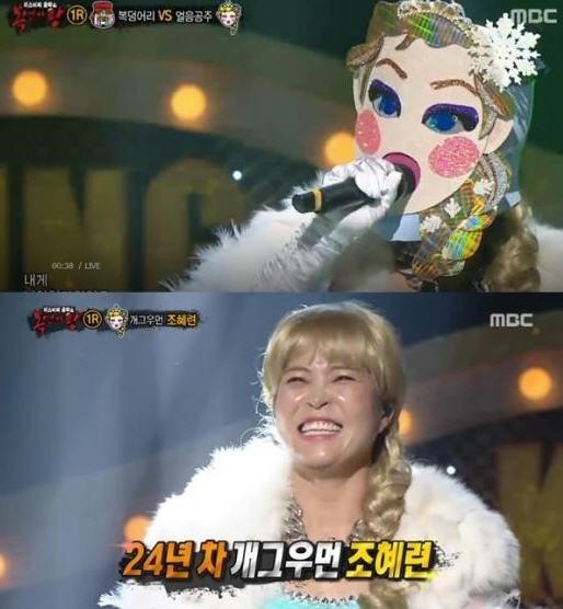 복면가왕 얼음공주 조혜련 /MBC 방송 캡쳐