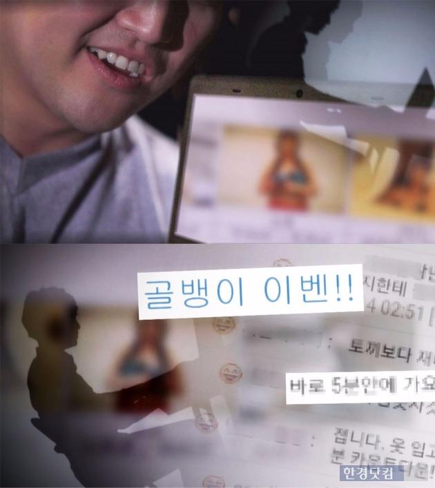 SBS 그것이 알고싶다 방송 캡처