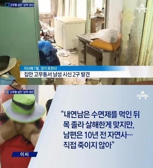 포천 고무통 살인사건 피의자, 남편 살해혐의는 무죄   /채널A 방송캡쳐