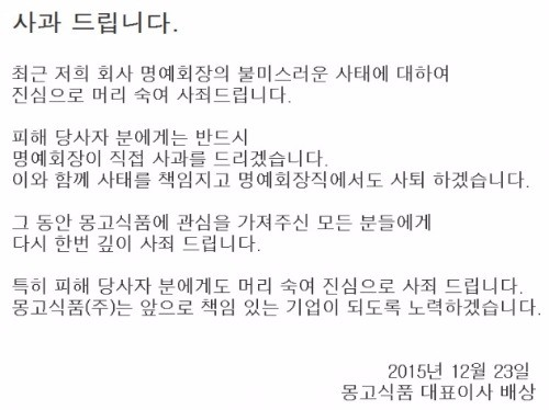 몽고식품이 지난 23일 발표한 사과문. 몽고식품 홈페이지