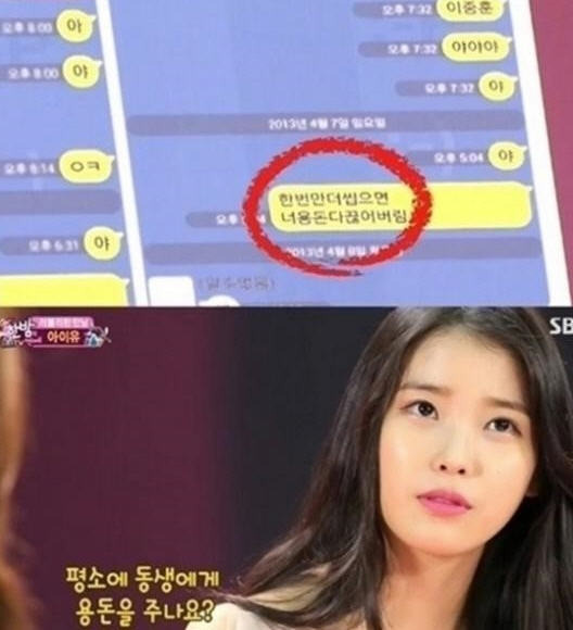 달의 연인 아이유 / 사진=SBS '한밤의 TV연예' 방송화면 캡처