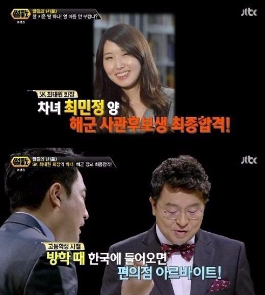 최태원 노소영 딸 최민정 노블레스 오블리주 / 사진 = JTBC 방송 캡처
