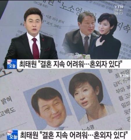 최태원 노소영 최태원 노소영 이혼 결심 / 사진 = YTN 방송 캡처