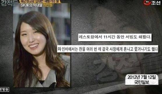 최태원 노소영 차녀 최민정 /사진=TV조선