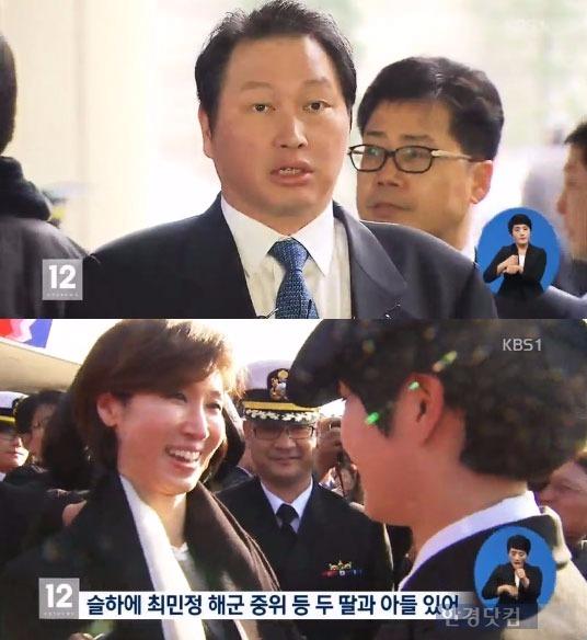 최태원 노소영 최태원 노소영 / 사진 = KBS 방송 캡처