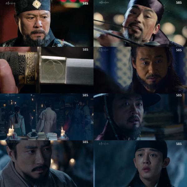 SBS 창사25주년 특별기획 '육룡이 나르샤' 캡처