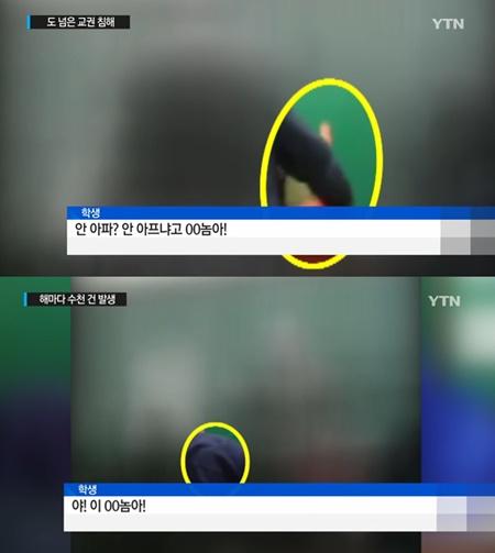 교사폭행 사건 교사폭행 사건/사진=YTN 방송캡쳐