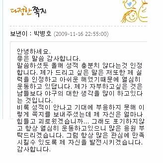 박병호의 싸이월드 답장.