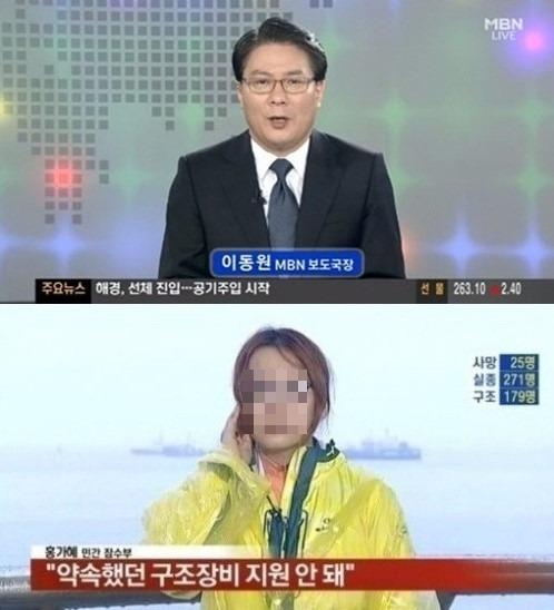 사진 / MBN 방송 캡처